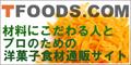 東名食品株式会社