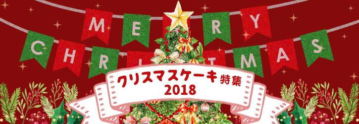 クリスマスケーキ2018パンフレット
