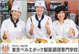 東京ベルエポック製菓調理専門学校
