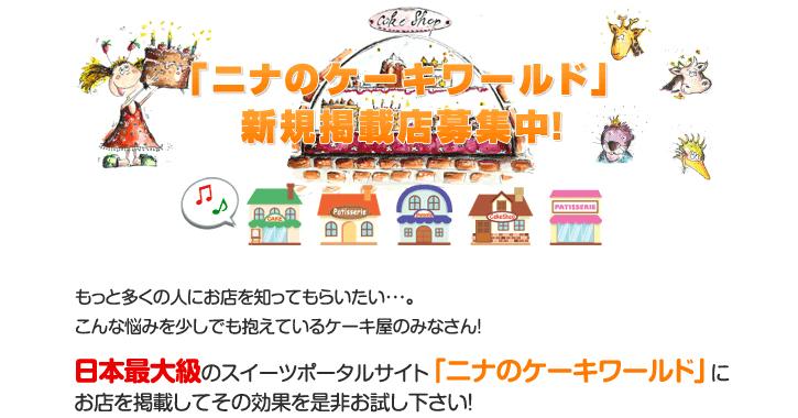 日本最大級のスイーツポータルサイト「ニナのケーキワールド」にお店を掲載してその効果を是非お試し下さい!