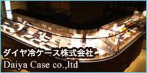 ダイヤ冷ケース株式会社