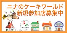 ニナのケーキワールド新規掲載店募集中!