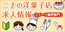 ニナの洋菓子店求人情報