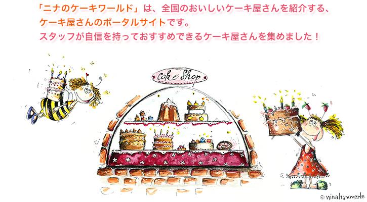 「ニナのケーキワールド」は、全国のおいしいケーキ屋さんを紹介する、ケーキ屋さんのポータルサイトです。スタッフが自信を持っておすすめできるケーキ屋さんを集めました!