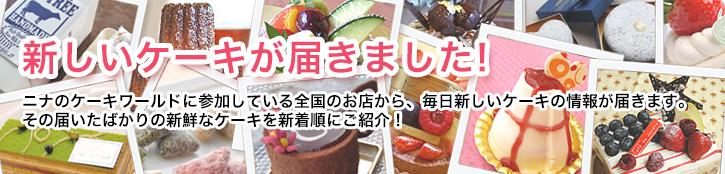 新着ケーキ一覧