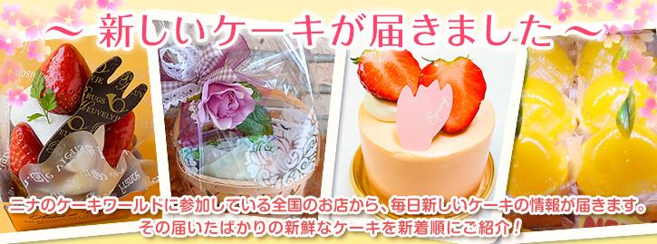 ケーキ 屋 さん 近所 の ケーキ屋のアルバイトはおすすめ!?経験者のホンネと面接対策!