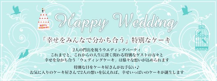 HappyWedding 「幸せをみんなで分かち合う」特別なウェディングケーキ