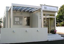 銅山堂 お店の写真