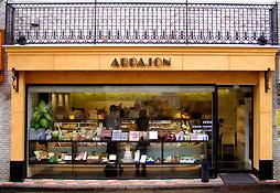 アルパジョン お店の写真