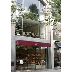 成城風月堂 お店の写真