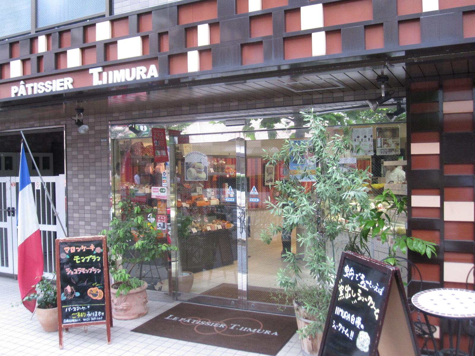 ル パティシエ ティ イイムラ お店の写真