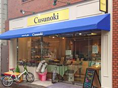 クスノキ お店の写真