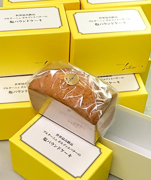 《世界最高級品》ブルターニュ ボルディエバターの塩パウンドケ
