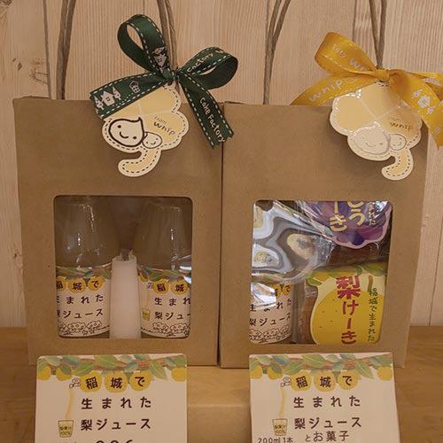 稲城で生まれた梨ジュースとお菓子