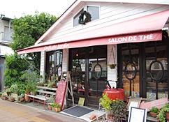 カフェ・ドゥ・ジャルダン お店の写真