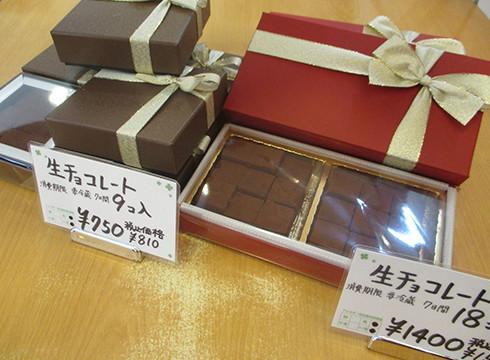 生チョコレート 深蒸し茶生チョコレート