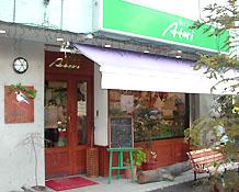 創作菓子 アトリ お店の写真