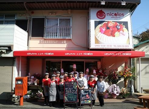 お菓子のアトリエ ニコラ お店の写真