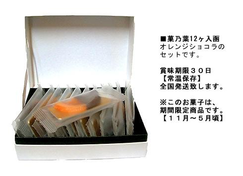 菓乃葉 (オレンジショコラ)