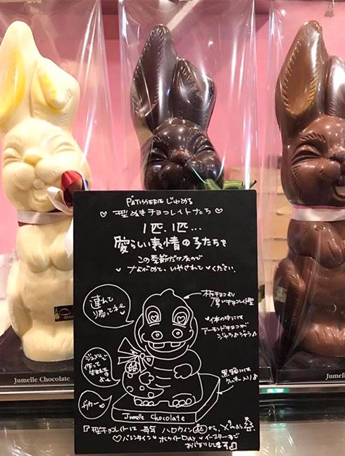 型ぬきチョコレイト